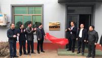 任縣首家工業設計創新中心掛牌成立