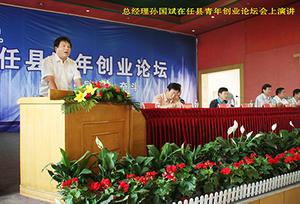 总经理孙国斌在任县青年创业论坛会演讲