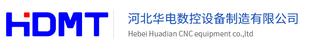 河北華電數控設備制造有限公司-logo.png